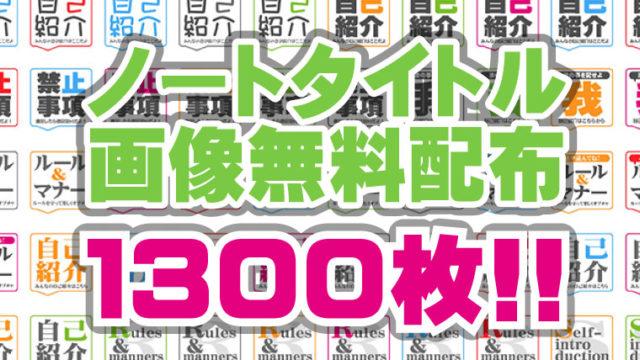 ノートタイトル画像1,300枚配布