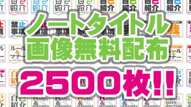 LINEオープンチャット用ノートタイトル画像2,500枚配布