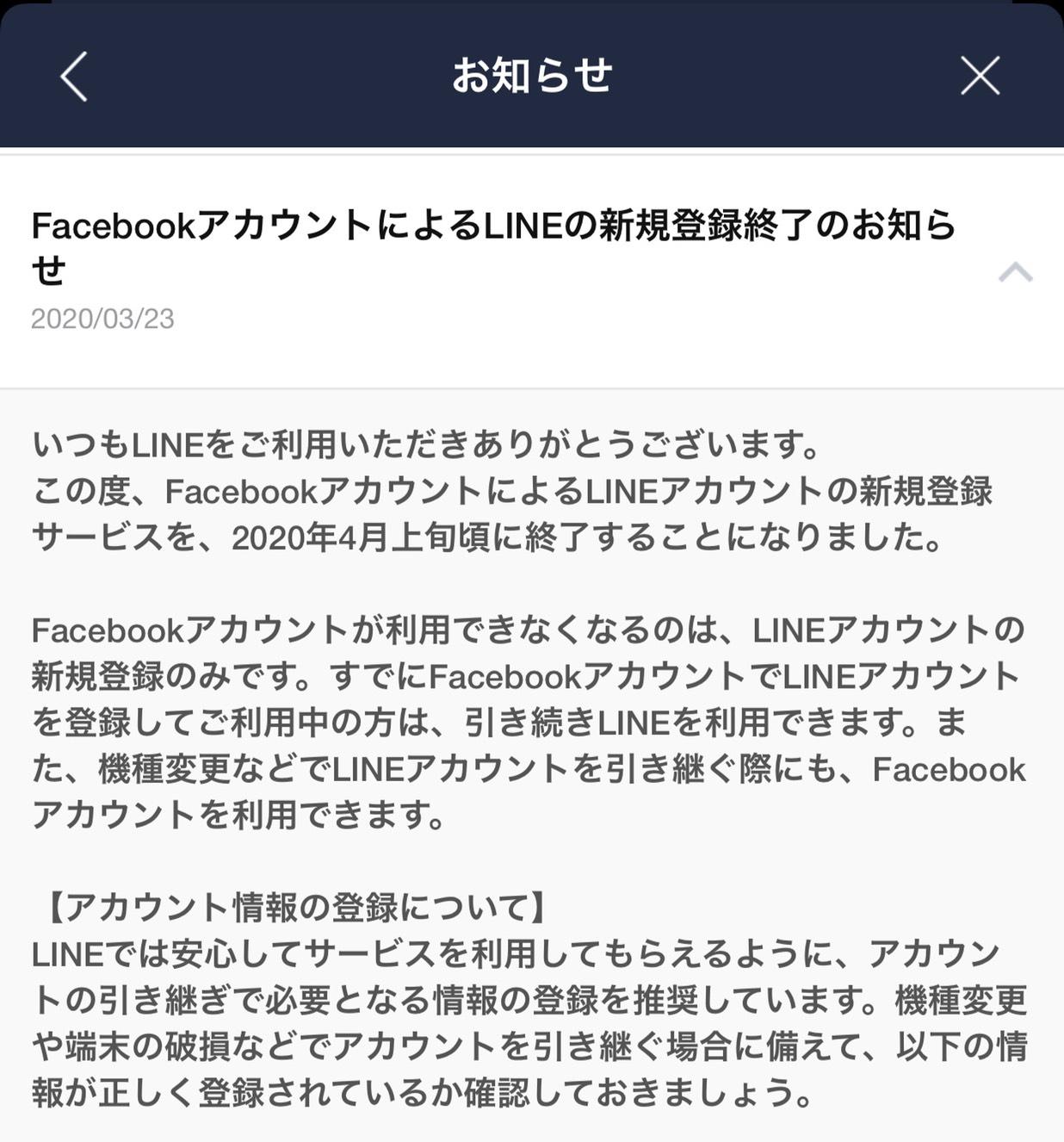 Facebookログイン終了