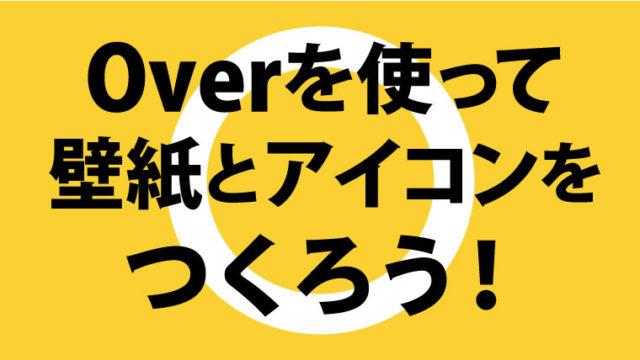 Overを使ってOpenChatは伊芸画像とアイコンをつくろう!