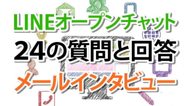 LINEオープンチャット独占インタビュー