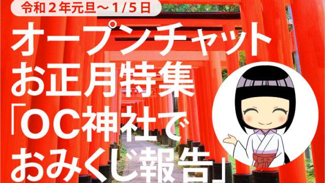オープンチャットお正月特集「OC神社でおみくじ報告」