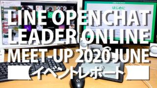 LINEオープンチャットMEET-UPオンラインイベント