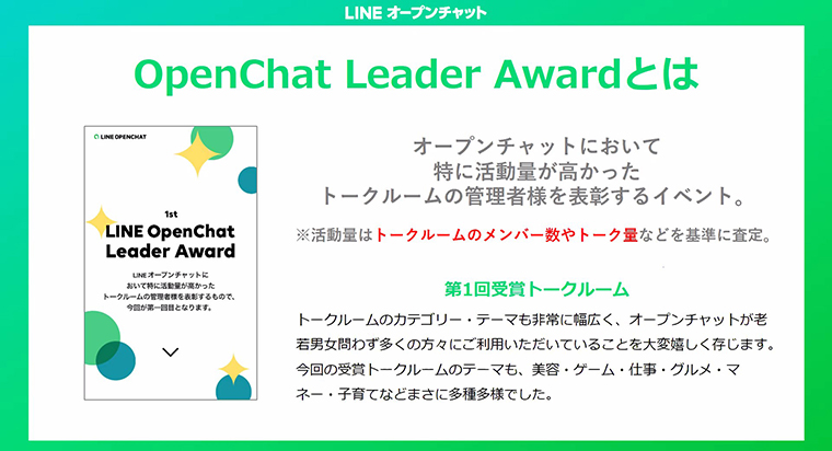 OpenChat Leader Awordとは