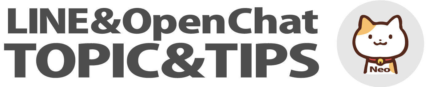 LINEオープンチャットTOPIC&TIPS