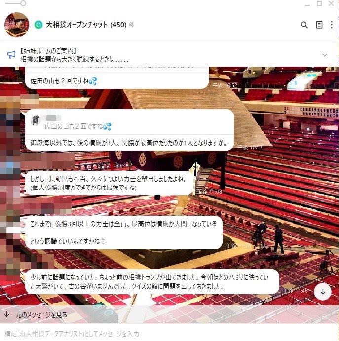 大相撲オープンチャットのトークの様子