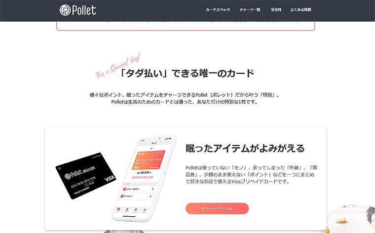 Polletカードお申込み