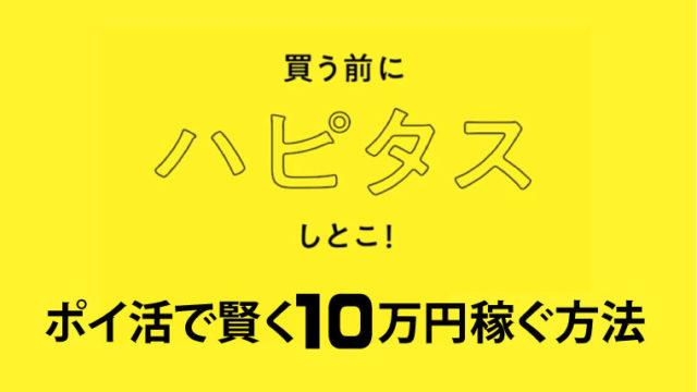 ハピタスのポイ活で10万円稼ぐ方法